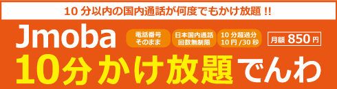 Jmaba10分かけ放題でんわ