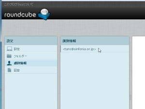 WebMailer 識別情報