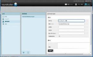 WebMailer 表示名を保存