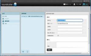 WebMailer 識別情報の設定完了