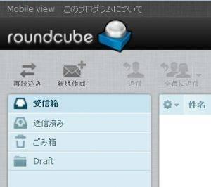 roundcube-mobile