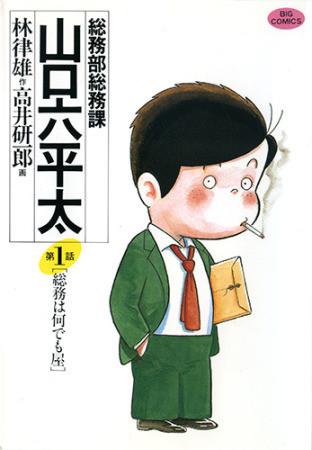 山口六平太の作者・高井研一郎さんが死去