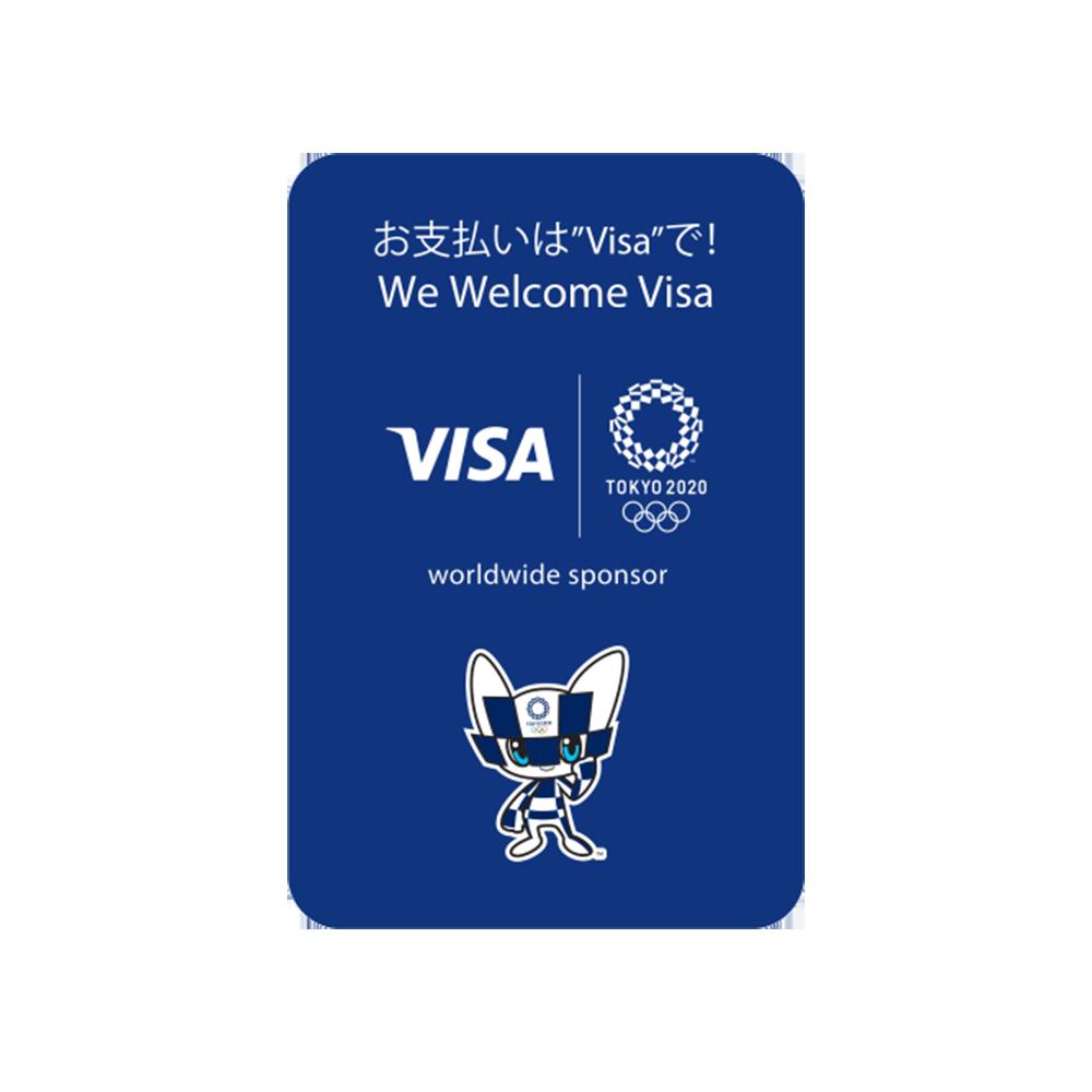 東京2020オリンピック観戦チケットが当たる!