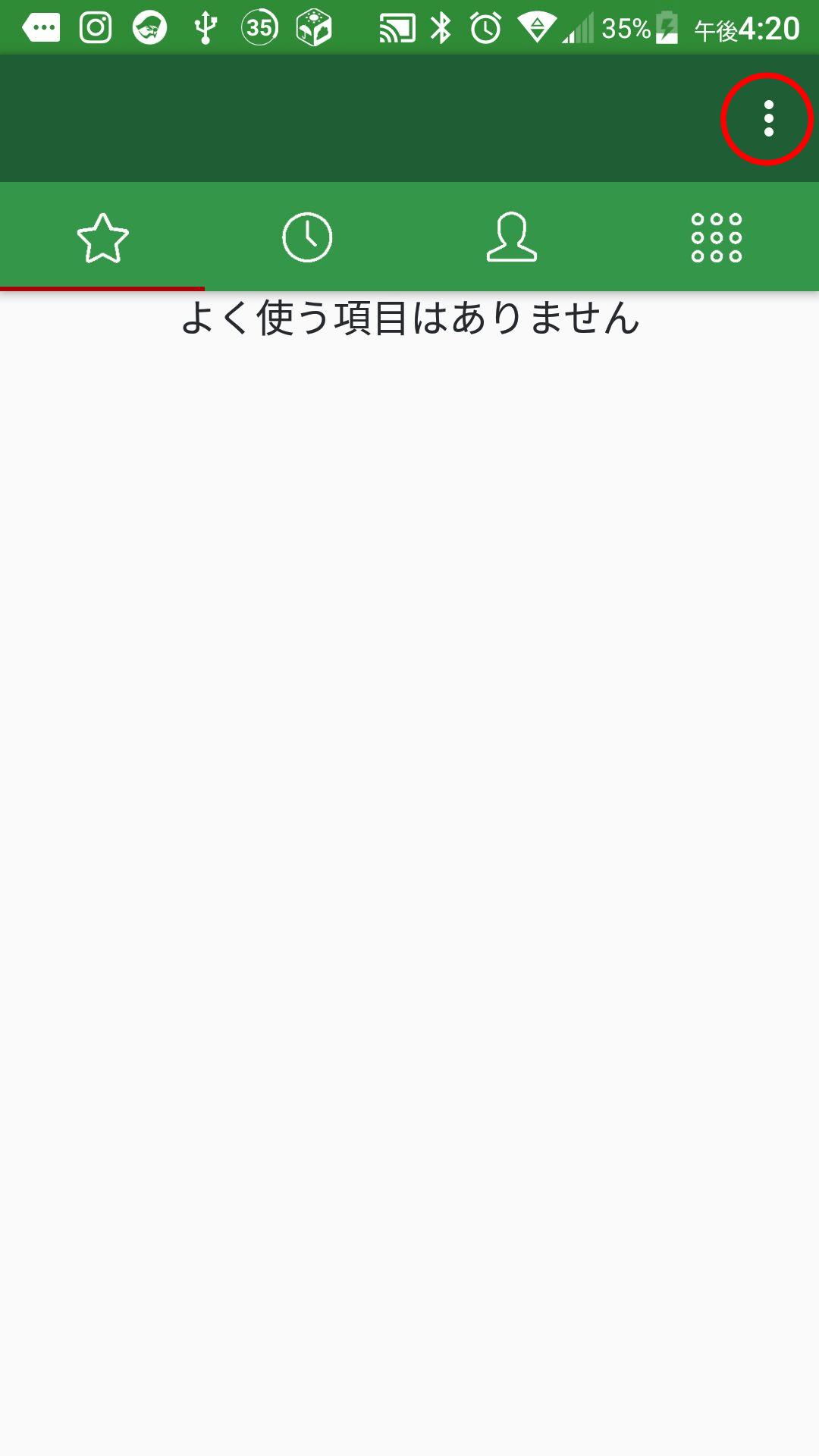 0037 ダイヤラー