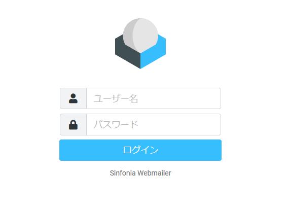 WebMailerがVersionUpでデザインも洗練されました!