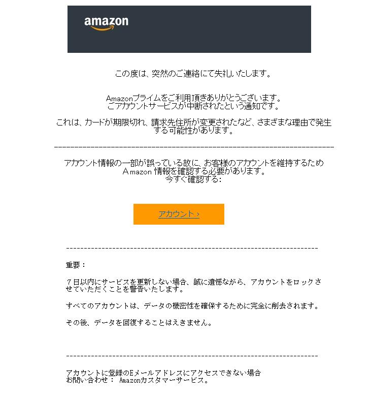 アマゾンを騙ったメール