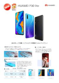 J-Mobile 推奨スマホ・ラインナップ