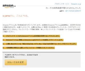 AMAZONプライムを騙るスパムメールご注意