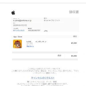 Apple を騙るスパムメールに注意