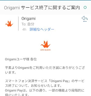 origami pay サービス終了???