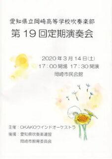 岡崎高校吹奏楽部第19回定期演奏会 中止!