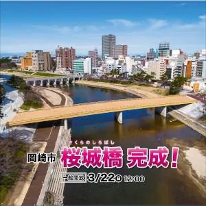 桜城橋の完成と新型コロナウイルス