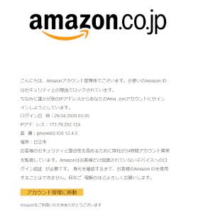 アマゾンを騙るメールにご注意を