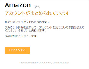 またアマゾンを騙るスパムにご注意!
