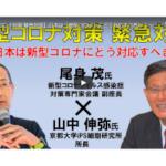 山中伸弥教授の新型コロナ対策緊急対談
