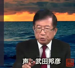 武田邦彦先生のコロナ禍への警鐘!