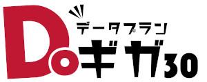 データプラン Doギガ30新登場!