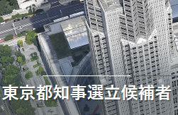 東京都知事選挙・立候補者