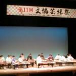 文協芸能祭