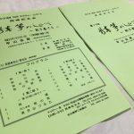 チャリティーコンサート 新春箏のしらべを開催します🎶