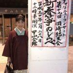 チャリティーコンサート「新春箏のしらべ」無事終了❣️
