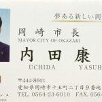 内田康宏岡崎市長のビッグな名刺