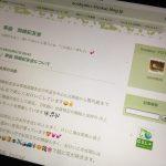 「箏曲 岡崎紀友会」のホームページ オープン❣️